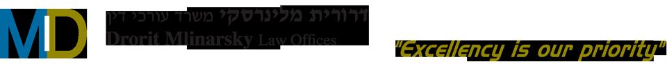 דרורית מלינרסקי - משרד עורכי דין
